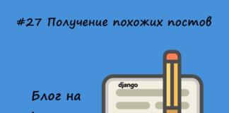 Блог на Django #27: Получение похожих постов
