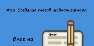 Блог на Django #28: Создание тегов шаблонизатора