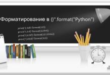 Форматирование в Python с помощью format()