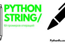 10 примеров использования методов сток в python