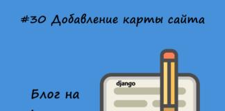 Блог на Django #30: Добавление карты сайта