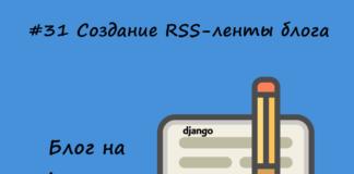 Блог на Django #31: Создание RSS-ленты блога