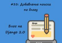 Блог на Django #33: Добавление поиска по блогу