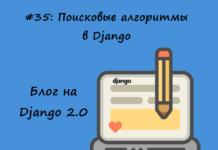 Блог на Django #35: Поисковые алгоритмы в Django