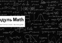 Math — математические функции в Python