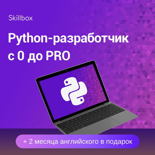 Скачать Python и установить на Linux, Mac OS, Windows