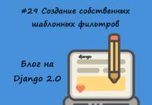 Блог на Django #29: Создание собственных шаблонных фильтров