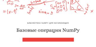 Базовые операции NumPy