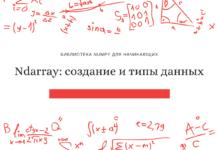 Ndarray: создание массива и типы данных