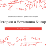 Библиотека NumPy / Введение и установка