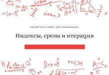 Индексы, срезы и итерация
