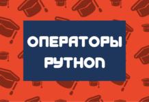 Операторы Python