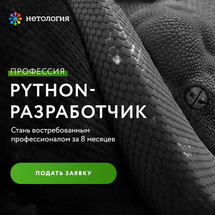 Научитесь с нуля программировать на Python