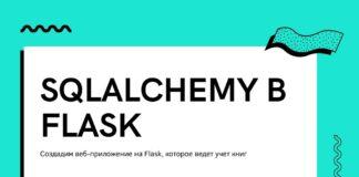Руководство по SQLAlchemy в Flask