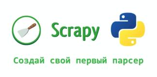 Создание парсеров с помощью Scrapy и Python