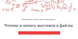 Чтение и запись данных массивов в файлы