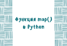 Функция map в Python