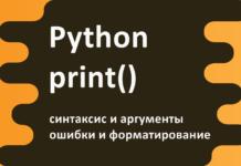 Функция Print() в Python