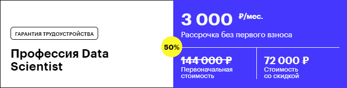 Профессия Data Scientist