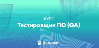 Специальность «Тестировщик ПО» от SkillFactory