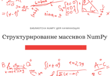 Структурирование массивов NumPy