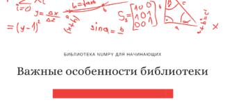Важные особенности библиотеки NumPy