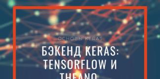 Бэкенд Keras: TensorFlow и Theano / keras 3