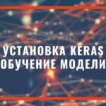Как установить Keras на Linux и Windows