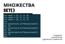 Множества в Python