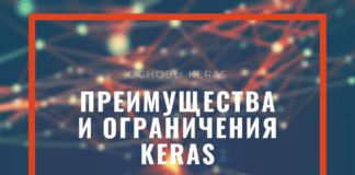 Преимущества и ограничения Keras