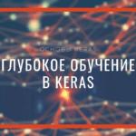 Глубокое обучение в Keras / keras 4