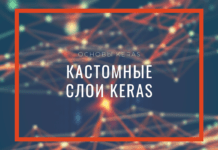 Кастомные слои Keras / keras 6
