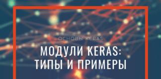 Модули Keras: типы и примеры / keras 7