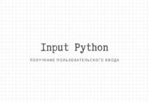Получение пользовательского ввода в Python с input()
