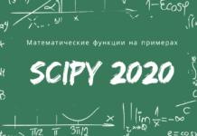 Руководство по SciPy: что это, и как ее использовать