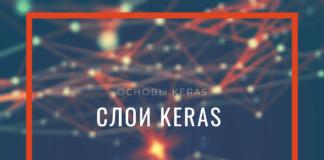 Слои Keras: параметры и свойства / keras 5