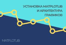 Установка matplotlib и архитектура графиков
