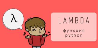 Все, что нужно знать о lambda-функциях в Python