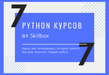 7 онлайн-курсов по программированию на python