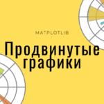 Продвинутые графики pyplot / plt 4