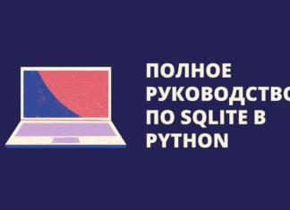 Руководство по SQLite в Python