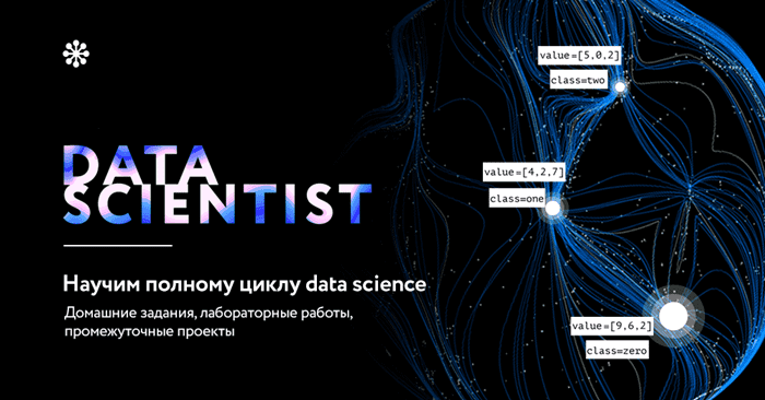 Лучшая онлайн-программа по Data Science