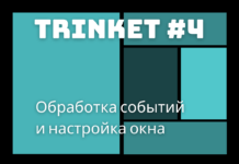 Обработка событий и настройка окна / tkinter