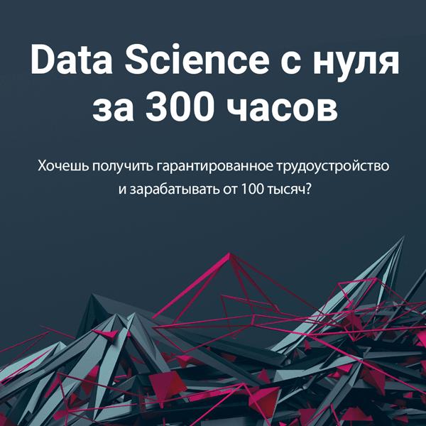 Вы станете специалистом по анализу данных, алгоритмам машинного обучения и нейросетям
