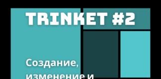 Создание, изменение и проверка текста / tkinter 2
