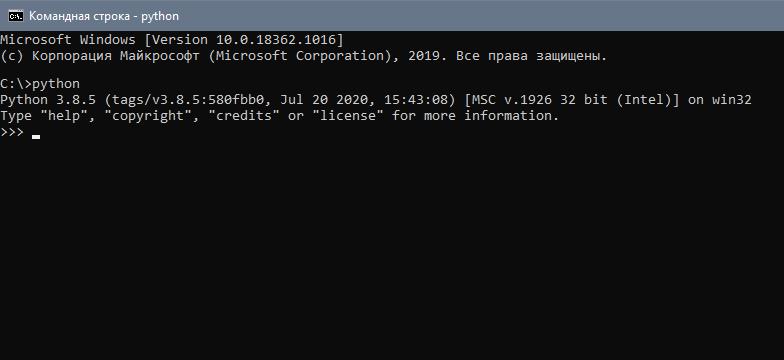 терминал Windows запуск python