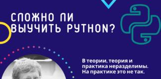Насколько сложно учить Python?