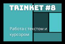 Работа с текстом и курсором / tkinter