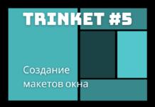 Создание макетов окна / tkinter 5