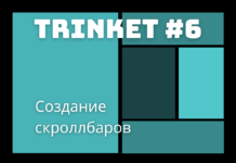 Создание скроллбаров / tkinter 6